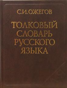 История создания словаря